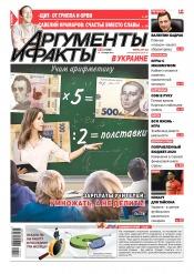 Аргументы и факты №46 11/2019