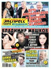 Экспресс-газета №45 11/2014