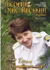 Лісовий і мисливський журнал №4 08/2020