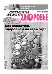 Аргументы и Факты. Здоровье №36 09/2020