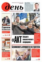 День. На русском языке. (пятница) №61-62 04/2017
