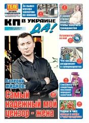 Комсомольская правда (четверг) №61 04/2018