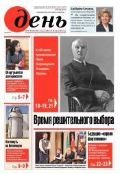 День. На русском языке. (пятница) №75-76 04/2018