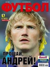 Футбол №77 09/2014