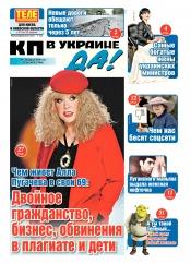 Комсомольская правда (четверг) №57 04/2018
