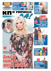 Комсомольская правда (четверг) №59 04/2019
