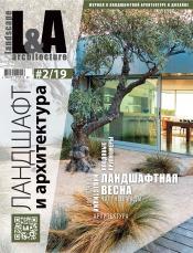 Ландшафт и архитектура №2 05/2019