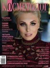 Косметолог №5 11/2018