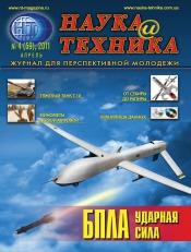 Наука и техника №4 04/2011