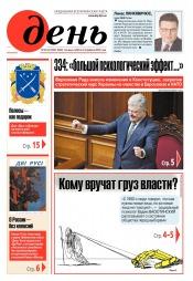 День. На русском языке. (пятница) №23-24 02/2019