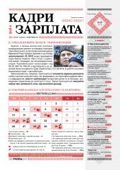 Кадри і зарплата №21 11/2018
