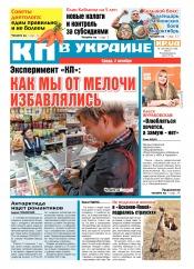 Комсомольская правда №150 10/2019