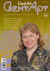 ДентАрт (Українською мовою) №4 12/2014