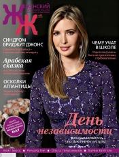 """""""Женский"""" Журнал для тех, кто хочет жить счастливо» №5 05/2017"""