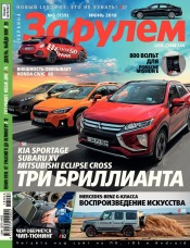 Украина за рулем №6 06/2018