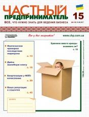 Частный предприниматель газета №15 08/2017