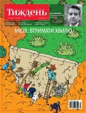 Український Тиждень №14 04/2021