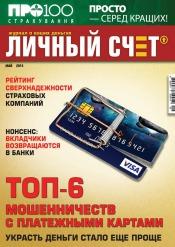 Личный счёт №5 05/2015