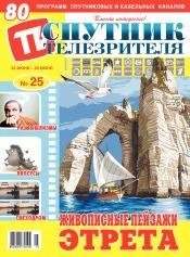 Спутник телезрителя №25 06/2020