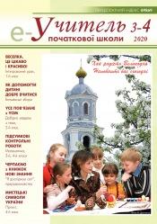 Учитель початкової школи №4 04/2020