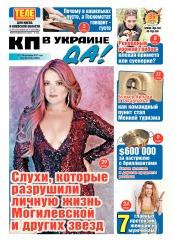 Комсомольская правда (четверг) №164 09/2017