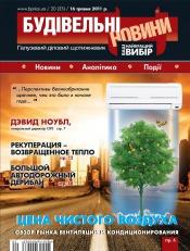 Будівельні новини №20 05/2011