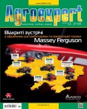 Agroexpert №2 02/2016