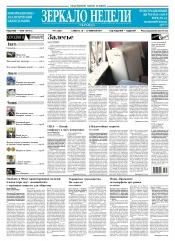 Зеркало недели. Украина №6 02/2017