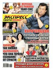 Экспресс-газета №45 11/2018