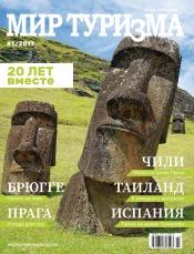 Мир туризма №1 02/2017