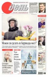 День. На русском языке №237 12/2013