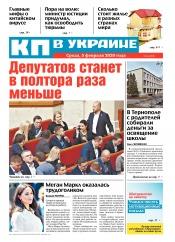 Комсомольская правда №16 02/2020