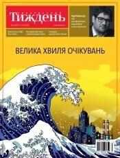 Український Тиждень №3 01/2020