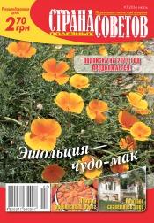 Страна полезных советов №7 07/2014