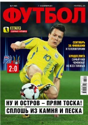 Футбол №71 09/2017