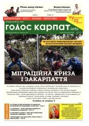Голос Карпат.ІНФО №69 09/2015