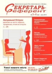 Секретарь-Референт №5-6 05/2014