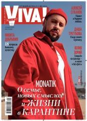 Viva! Украина №9-10 09/2020