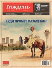 Український Тиждень №27 07/2017