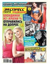 Экспресс-газета №27 07/2016