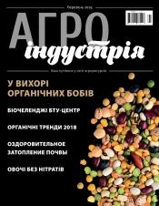 Агроиндустрия №2 04/2019