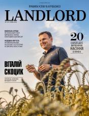 Landlord (Землевласник) №1 01/2018