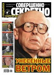 Совершенно секретно – Украина. Спецвыпуск №10 10/2020
