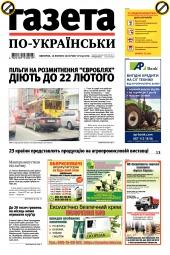 Газета по-українськи №14 02/2019