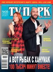 TV-Парк №6 02/2021