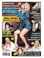 Экспресс-газета №17 04/2019