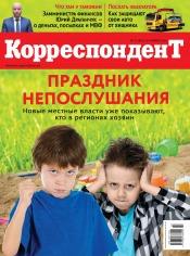 Корреспондент №22 11/2020