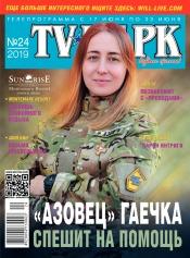 TV-Парк №24 06/2019