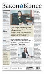 Закон і Бізнес (українською мовою) №2 01/2017