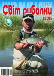 Світ Рибалки №3 05/2015